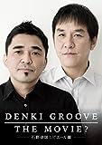 DENKI GROOVE THE MOVIE? ~石野卓球とピエール瀧~[DVD]