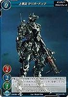 ゲートルーラー 2020GB01-057 上等兵 タリホードッグ (ノーマル) 第1弾 ブースター 地球&異世界連合軍結成!