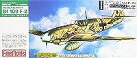 ファインモールド メッサーシュミットBf109 F-2 メルダース(レジンフィギュア付)
