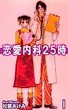 恋愛内科25時(1)