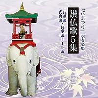 すねいる音楽「仏教讃歌 讃仏歌5集」