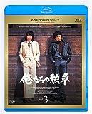 俺たちの勲章 Vol.3[Blu-ray/ブルーレイ]