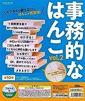 ブシロードクリエイティブ TAMA-KYU ガチャ 事務的なはんこ vol.2 全10種 コンプセット