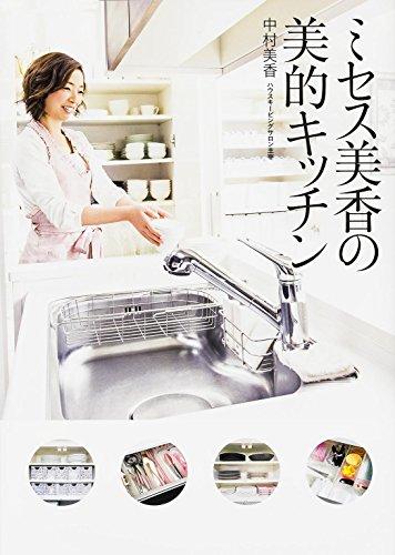 ミセス美香の美的キッチン