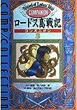 ロードス島戦記コンパニオン〈3〉 (コンプコレクション)