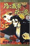月に叢雲花に風 第3巻 (プリンセスコミックス)