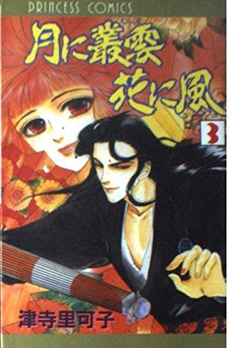 月に叢雲花に風 第3巻 (プリンセスコミックス)の詳細を見る