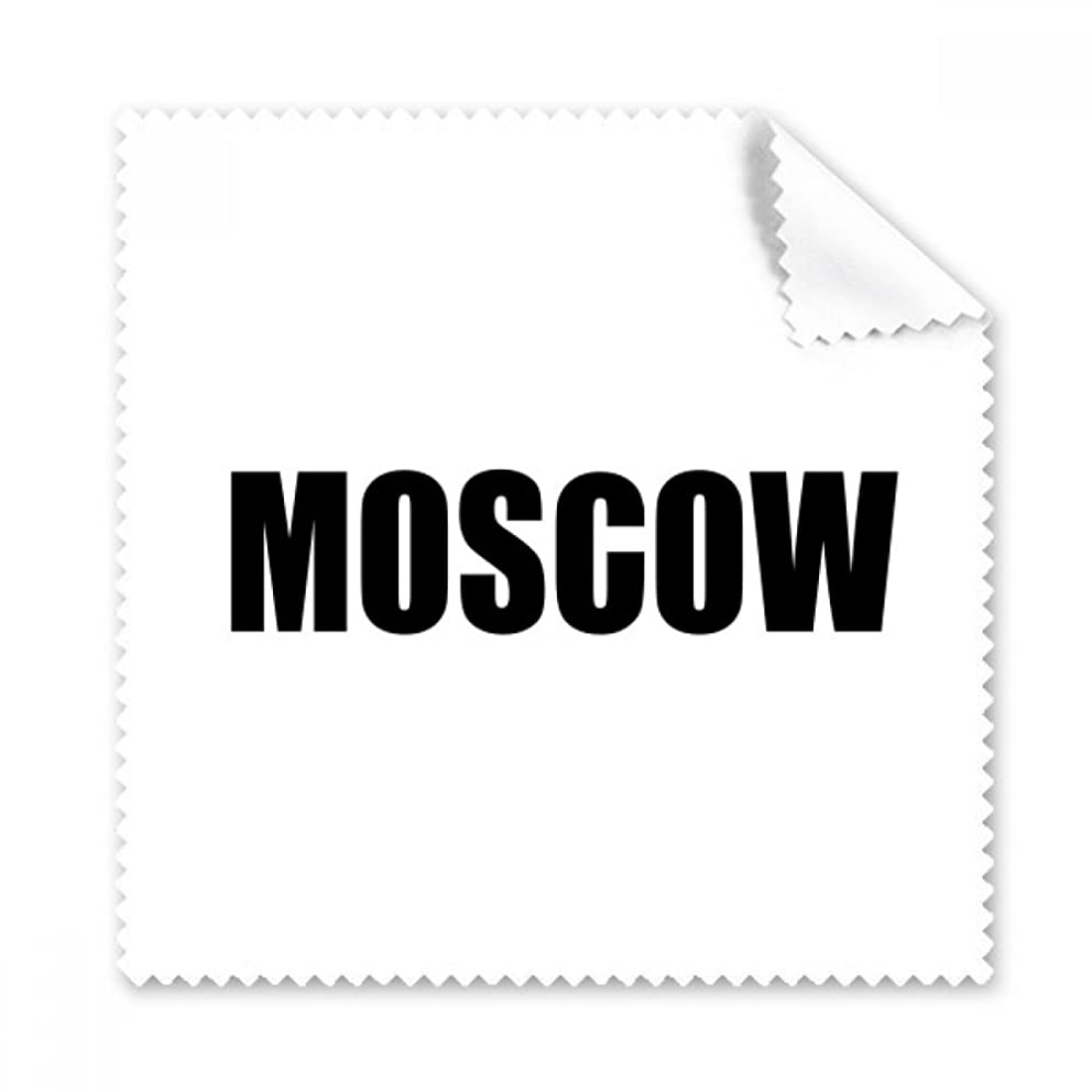 Moscow Russia City Name Glasses Cloth Cleaning Cloth Phone Screen Cleaner 5pcs Gift