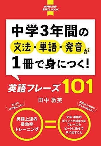 中学3年間の文法・単語・発音が1冊で身につく!英語フレーズ101 (音声DL BOOK)