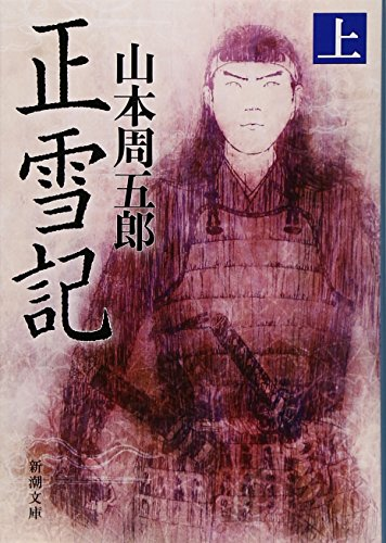正雪記(上)新装版 (新潮文庫)