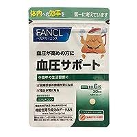 【2個セット】ファンケル 血圧サポート (30日分)180粒×2
