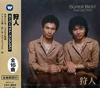 狩人 スーパーベスト・コレクション WQCQ-161
