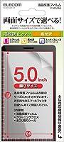ELECOM スマートフォン用 液晶保護フィルム 汎用 エアーレス スムースタッチ 光沢 5.0インチ P-50FLSAG