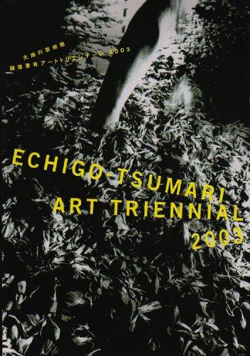 大地の芸術祭―越後妻有アートトリエンナーレ2003 (Echigo-Tsumari Art Triennial)の詳細を見る