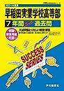 T14早稲田実業学校高等部 2021年度用 7年間スーパー過去問