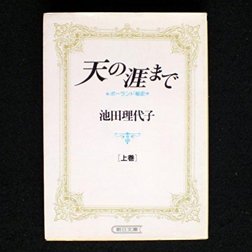天の涯まで―ポーランド秘史 (上) (朝日文庫)の詳細を見る