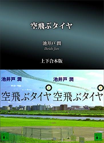 空飛ぶタイヤ 上下合本版 (講談社文庫)