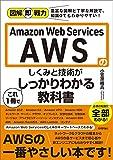 図解即戦力 Amazon Web Servicesのしくみと技術がこれ1冊でしっかりわかる教科書