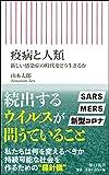 疫病と人類――新しい感染症の時代をどう生きるか (朝日新書)