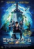 ミッキーのゲーム 世界停止へのカウントダウン[DVD]