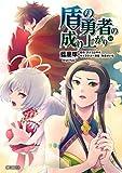 盾の勇者の成り上がり 14 (MFコミックス フラッパーシリーズ)