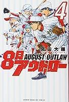 8月アウトロー(4) (講談社コミックス)