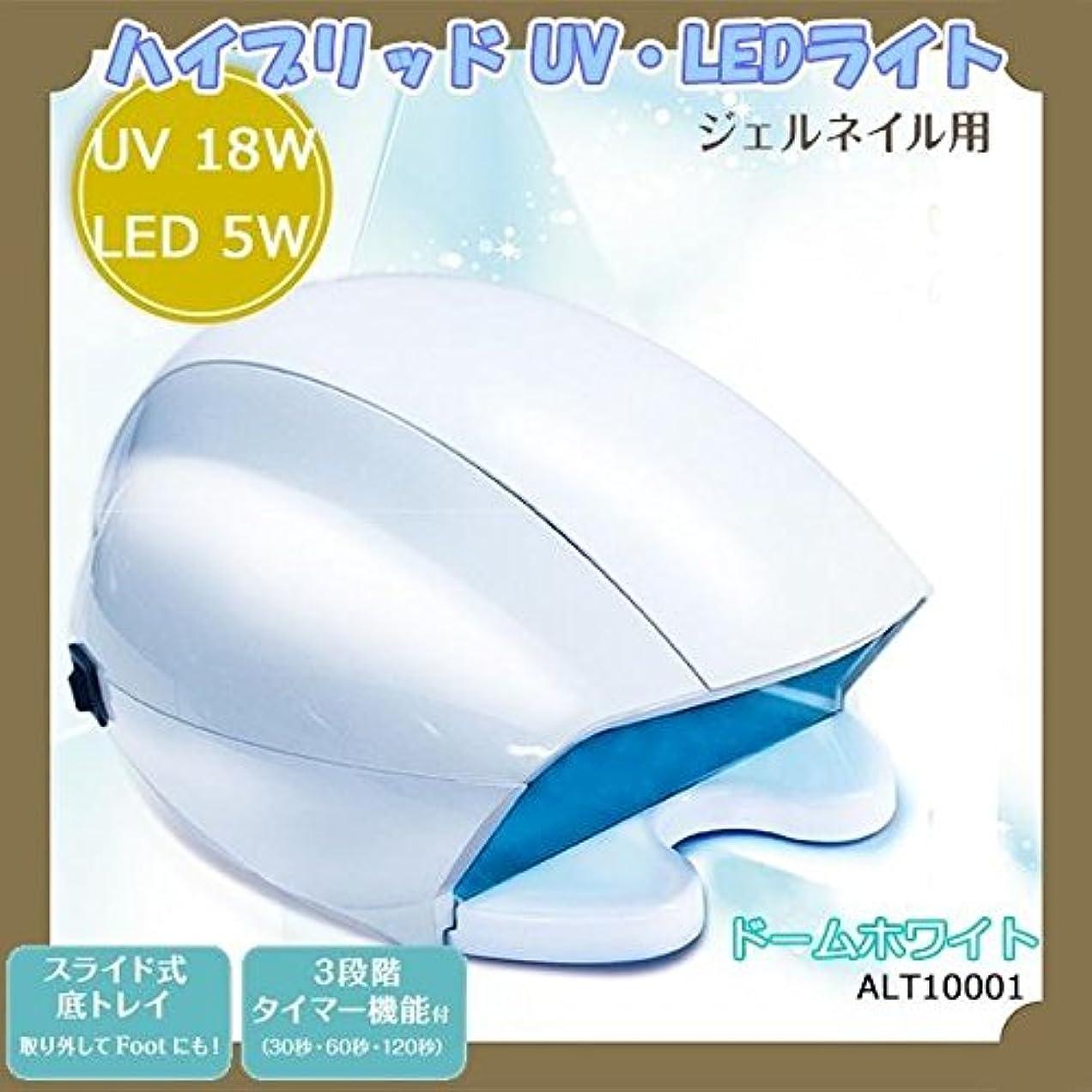 社員プレフィックス作業ビューティーワールド ジェルネイル用 ハイブリッド UV?LEDライト ドームホワイト ALT10001