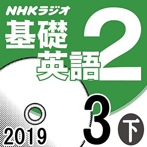 『NHK 基礎英語2 2019年3月号 下』のカバーアート
