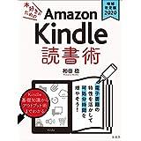 《増補改訂版2020》本好きのためのAmazon Kindle 読書術: 電子書籍の特性を活かして可処分時間を増やそう!