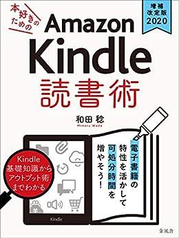 [和田稔]の《増補改訂版2020》本好きのためのAmazon Kindle 読書術: 電子書籍の特性を活かして可処分時間を増やそう!