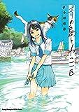 青の島とねこ一匹 1 (ヤングチャンピオン烈コミックス)