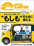 AutoCamper (オートキャンパー) 2018年 10月号 [雑誌] AutoCamper (オートキャンパー)