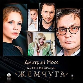 "Музыка из фильма ""Жемчуга"""