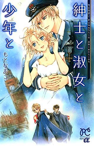 もとなおこRomantic Selection 紳士と淑女と少年と (プリンセス・コミックスα)