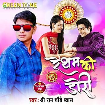 Resham Ki Dori (Bhojpuri Song)