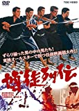 博徒列伝[DVD]