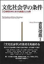 文化社会学の条件