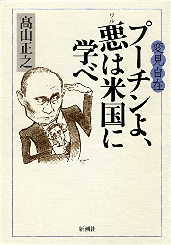 変見自在 プーチンよ、悪は米国に学べの詳細を見る