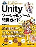 スタートアップ・個人で作れるスマホ向け Unityソーシャルゲーム開発ガイド (Game developer books)