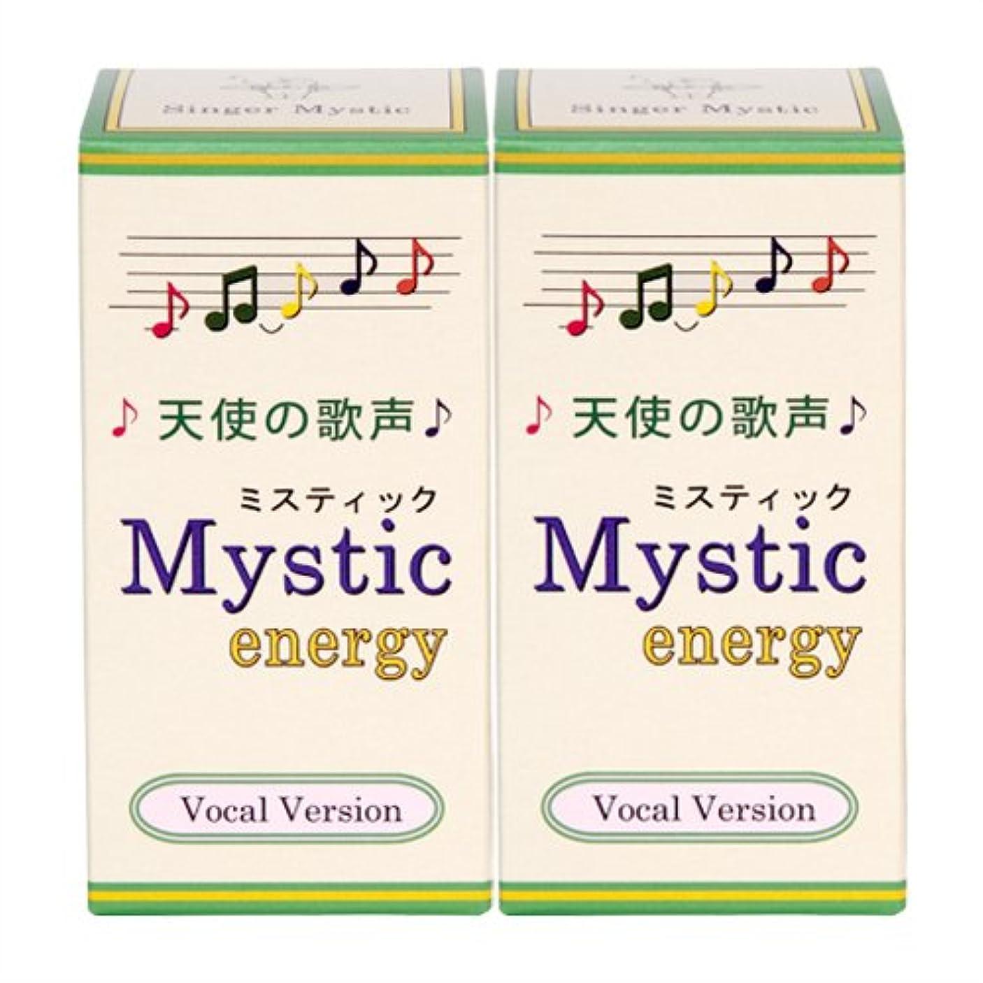 塗抹うまれた経過天使の歌声 ミスティックエナジー (Mystic Energy) 60粒入り x2個 セット