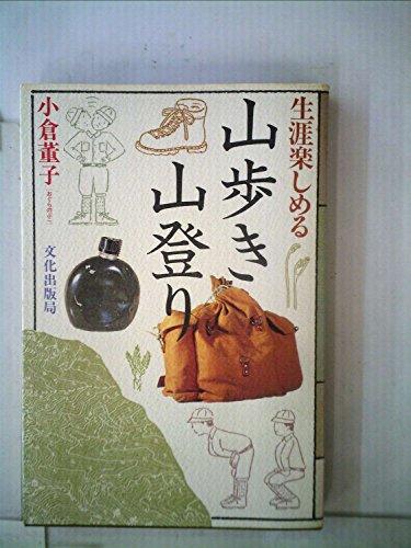 生涯楽しめる山歩き山登り (1984年)