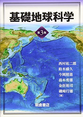 基礎地球科学(第3版)