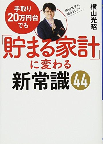 手取り20万円台でも「貯まる家計」に変わる新常識㊹ (ワニ文庫)