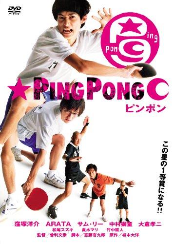 Ping Pong [DVD de Audio]