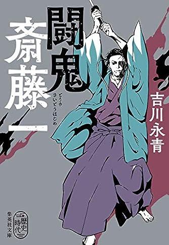 闘鬼 斎藤一 (集英社文庫)