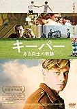 キーパー ある兵士の奇跡[DVD]
