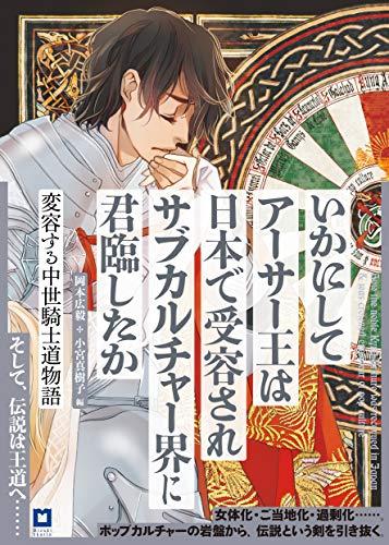 いかにしてアーサー王は日本で受容されサブカルチャー界に君臨したか〈ランスロット版〉: 変容する中世騎士道物語