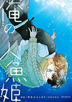 [雪居ゆき, ARUKU]の俺の人魚姫【電子限定かきおろし付】 (ビーボーイコミックスDX)