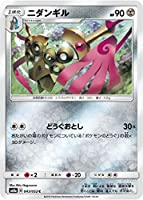 ポケモンカードゲーム SM8a 043/052 ニダンギル 鋼 (C コモン) サン&ムーン 強化拡張パック ダークオーダー