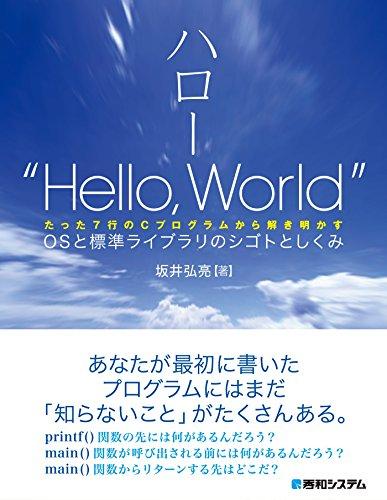 """ハロー""""Hello, World"""" OSと標準ライブラリのシゴトとしくみ"""